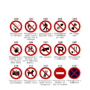 Σήματα ασφαλείας αυτοκόλλητα 20x20 cm σειρά 1
